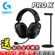 Logitech 羅技 PRO X 職業級 電競耳機麥克風 遊戲耳機 有線 PCHot