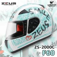 ZEUS安全帽 ZS-2000C F60 白綠 小頭 女生 全罩帽 2000C 耀瑪騎士機車部品