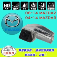 【日鈦科技】馬自達MAZDA 04~14年MAZDA3倒車顯影鏡頭 另有數位電視 螢幕 頭枕 吸頂
