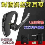 【寶貝屋】 對講機藍牙耳機 對講耳機 無線自動配對 K頭 通用型 耳麥 對講機耳麥 無線電耳麥 無線耳麥 藍芽耳機