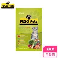 【福壽】貓食-燻雞+茄紅素 20LB(9.07kg) 貓飼料 飼料(A832A02)