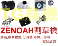 [TG農機]ZENOAH(小松)割草機/除草機[空氣濾清器/海綿/離合器/油箱/啟動拉盤..etc]