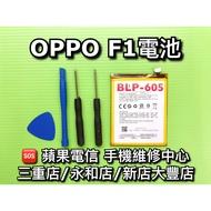 三重/永和/新店【電池維修】OPPO F1電池 F1原廠電池 BLP605 維修 換電池