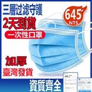 【台灣現貨】彈性三層拋棄式口罩 50入 一次性拋棄式口罩 發貨 為生命護航 (非醫療等級) 防護口罩