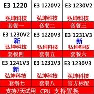 e3 1230V2 1220 1241v3 1231V3 E3 1280V3 CPU  V2  1230 V3 cpu