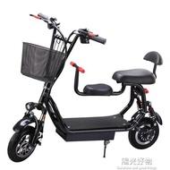 電動機車迷你電瓶車摺疊電動滑板車便攜小型電動車代步車鋰電池自行車 NMS陽光好物