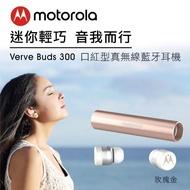 【Motorola】口紅型真無線藍牙耳機Verve Buds 300(玫瑰金)