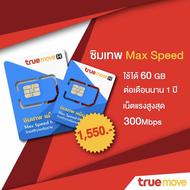 ซิมเทพ Max Speed ซิมเน็ตทรู โปรเน็ต 60GB ทุกเดือน นาน 1 ปี โทรฟรีทุกเครือข่าย True AIS DTAC ส่งฟรี เก็บเงินปลายทาง ซิมเทพ สุดคุ้ม สินค้าแนะนำ ไม่ต้องจ่ายรายเดือน