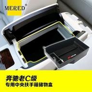 Benz賓士GLC中央扶手箱隔儲物盒 舊款C(W204)系列/新C(W205) 乾淨俐落 C250 高級配備汽車精品