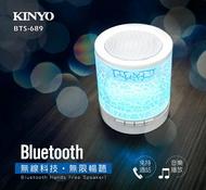 KINYO 耐嘉 BTS-689 炫光藍牙讀卡喇叭 揚聲器 無線喇叭 藍芽 音箱 音響 免持通話 插卡式 小夜燈 情境燈 氣氛燈
