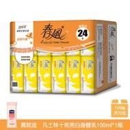 【春風】超細柔抽取式衛生紙110抽*24包*3串/箱+麗仕媚惑幽香沐浴乳200ml*1瓶