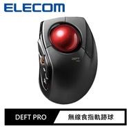 【ELECOM】DEFT PRO無線食指軌跡球
