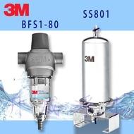 【高雄專區】3M BFS1-80反洗式淨水系統 + 3M SS801全戶式不鏽鋼淨水系統 免費基本安裝,享6期0利率
