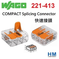 WAGO 快速接頭 221-413 3線式 COMPACT Splicing Connector-HM工業自動化