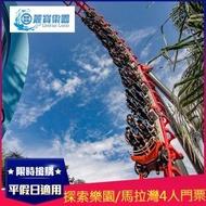 【麗寶樂園】探索樂園/馬拉灣水陸二擇一門票4人/組*(效期至2021/06/30)