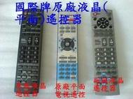 (((便宜在這裡))★LC電器★國際牌原廠液晶遙控、平面遙控器、TNQ4CT001,TNQ4CM004,TNQ4CM系列~(另贈二顆電池)