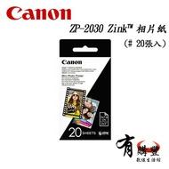 【有購豐】PV-123專用 Canon ZP-2030 2×3相紙 20張 抗撕裂 防髒污 相片紙(公司貨)