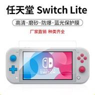 現貨 switch保護膜 任天堂switch lite鋼化玻璃膜高清磨砂PET保護膜switch lite貼膜 swit