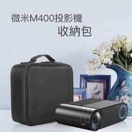 投影機收納包 微米M400投影機專用