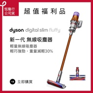 【限量福利品】Dyson Digital Slim Fluffy SV18 無線手持式吸塵器