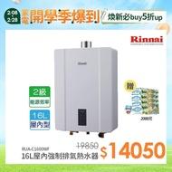 【林內】★買就送六段氣泡水蓮蓬頭★RUA-C1600WF屋內大廈型強制排氣熱水器16L(北北基含基本安裝)