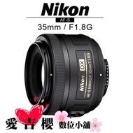 Nikon AF-S DX Nikkor 35mm F1.8G 國祥 公司貨 全新 免運 定焦 保固 F1.8 G鏡