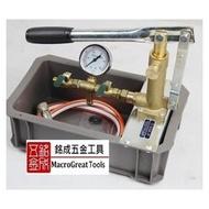 手動式水壓機 試壓泵全銅 PPR管道 試壓泵 50KG 壓力泵 試壓機 水壓泵 TP-50-P 鐵箱