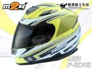贈好禮|M2R安全帽 | F-2C / F2C #15 螢光黃/銀 玻璃纖維 輕量 內襯可拆 全罩帽 耀瑪騎士機車部品