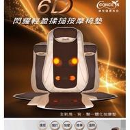 (全新)Concern 康生 6D閃耀金 輕盈溫熱揉槌按摩椅墊 CON-2828
