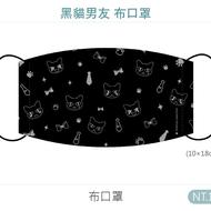 黑貓男友 布口罩[98折]11100911998