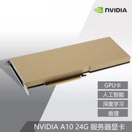 配件(出貨快)英偉達NVIDIA A100 A30A40v100A100T4M4全新顯卡數據中心 高優