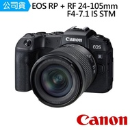【Canon】EOS RP KIT RF 24-105mm F4-7.1 IS STM(公司貨)