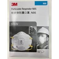 現貨快速出貨 台灣公司貨 防疫 3M N95 8210V  成人款 頭戴式 帶閥 有透氣閥 三層 口罩 出國搭機必備