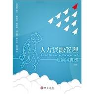 <姆斯> 人力資源管理:理論與實務 第四版 吳秉恩 黃良志 華泰 9789869475709