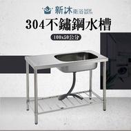 台灣製造✿新沐衛浴✿左右兩用✿不鏽鋼平台水槽✿100公分-不鏽鋼水槽(不銹鋼)、陽洗台