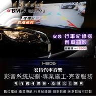 【宏昌汽車音響】BMW E90 M3 安裝 行車紀錄器+倒車顯影 H805