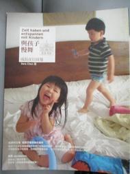 【書寶二手書T7/親子_ZBC】與孩子慢舞:成長在日耳曼_Dora Chen