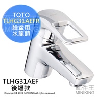 日本代購 空運 TOTO TLHG31AEFR 臉盆用 恆溫省水 水龍頭 洗臉台 洗手台 TLHG31AEF新款