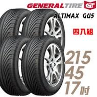 【General Tire 將軍】ALTIMAX GU5 濕地操控輪胎_送專業安裝 215/45/17(GU5)