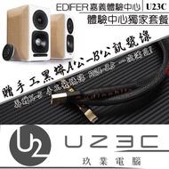 【U23C嘉義實體老店】Edifier S880DB 贈MPS X-5手工線 黑蟒 DAC專用線 S880 書架