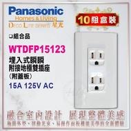 國際牌 星光系列 WTDFP15123 附接地雙插座 (10組盒裝)