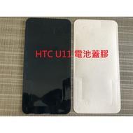 HTC U Ultra / U Play / U11 背膠 電池蓋膠 防水膠 背蓋膠條 背蓋粘膠