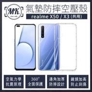 【MK馬克】realme X50 X3 可共用 防摔氣墊空壓保護殼 手機殼 空壓殼 氣墊殼 防摔殼