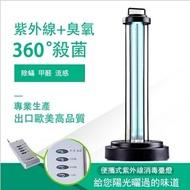 2021搶先款 台灣現貨 飛利浦消毒燈 UVC紫外線殺菌消毒燈 臭氧 除?滅菌燈 便攜110V台灣美版日本專用 新年狂歡