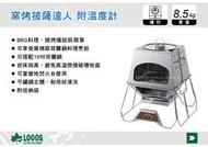 ||MyRack|| 日本LOGOS 窯烤披薩達人 附溫度計 烤肉架 燒烤爐 BBQ 窯烤爐 No.81064150
