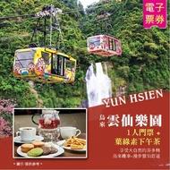 【雲仙樂園】葉綠素下午茶+門票單人券(即買即用)