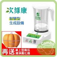 次綠康 次氯酸水 製造設備機 (現貨 公司貨)【再送桌上型南瓜 清淨霧化機】