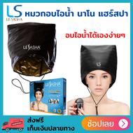 Lesasha หมวกอบไอน้ำ หมวกอบไอน้ําไฟฟ้า Professional Nano Hair Spa รุ่น LS0573 อบไอน้ำด้วยตัวเองง่ายๆเพียง 15 นาที ผมนุ่มลื่นเงางาม เสมือนอบไอน้ำที่ร้าน