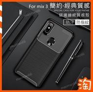 碳纖維紋質感殼小米 Mix 3 Mix3 手機殼保護殼套防摔全包邊軟殼舒適手感防手汗簡約商務經典