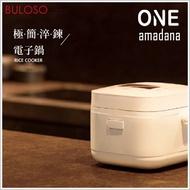 《不囉唆》ONE amadana STCR-0103 智能料理炊煮器 電鍋/小資/飯鍋/公司貨(不挑色/款)【VA0103】